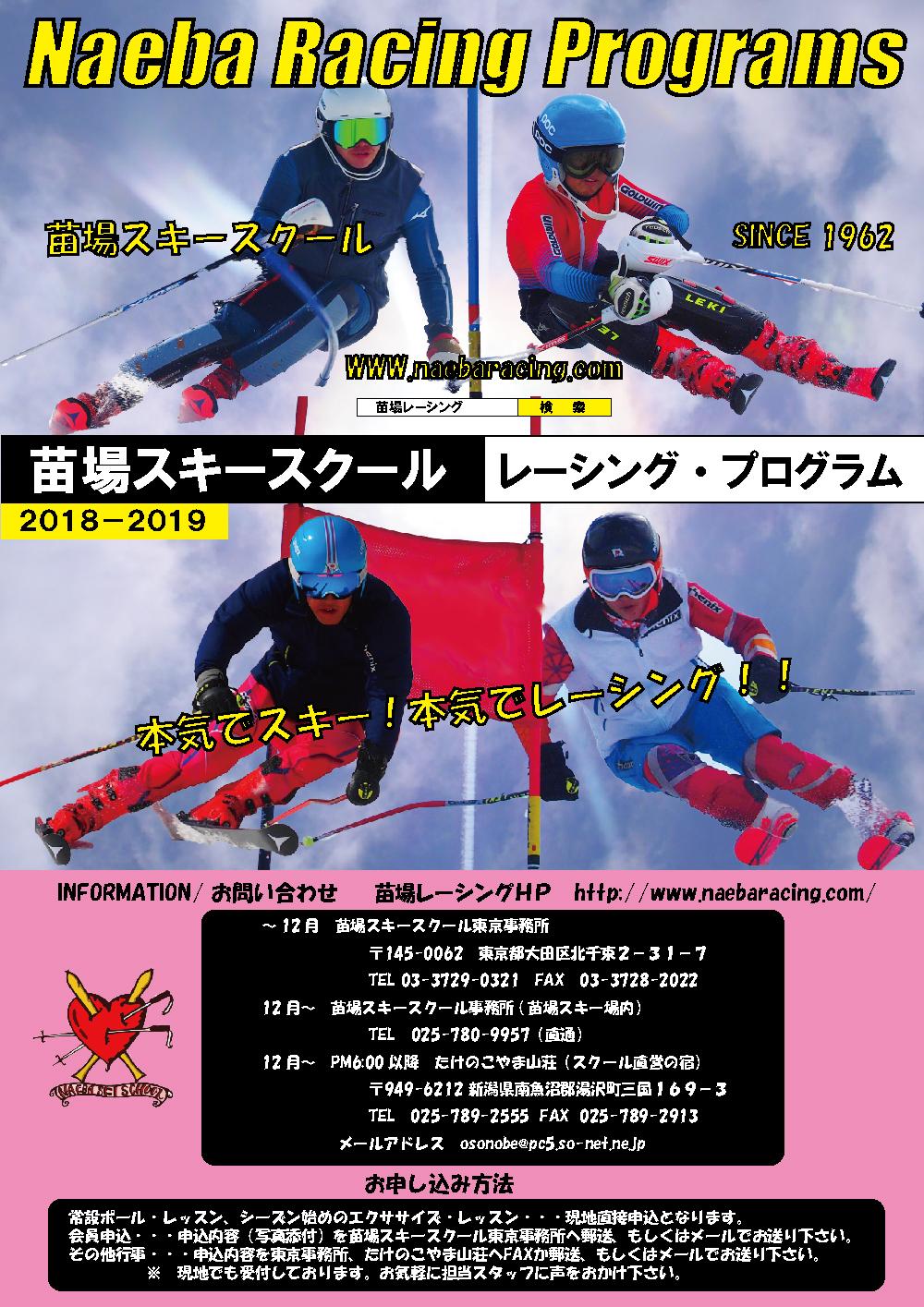2018苗場スキースクール・レーシング・プログラム表紙