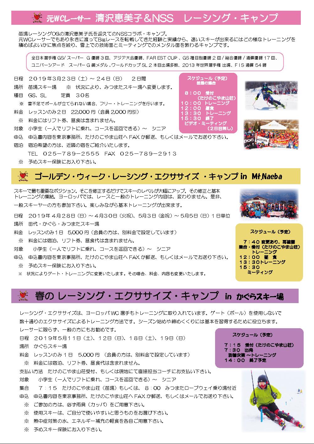 2019苗場スキースクール・レーシング・プログラム1ページ