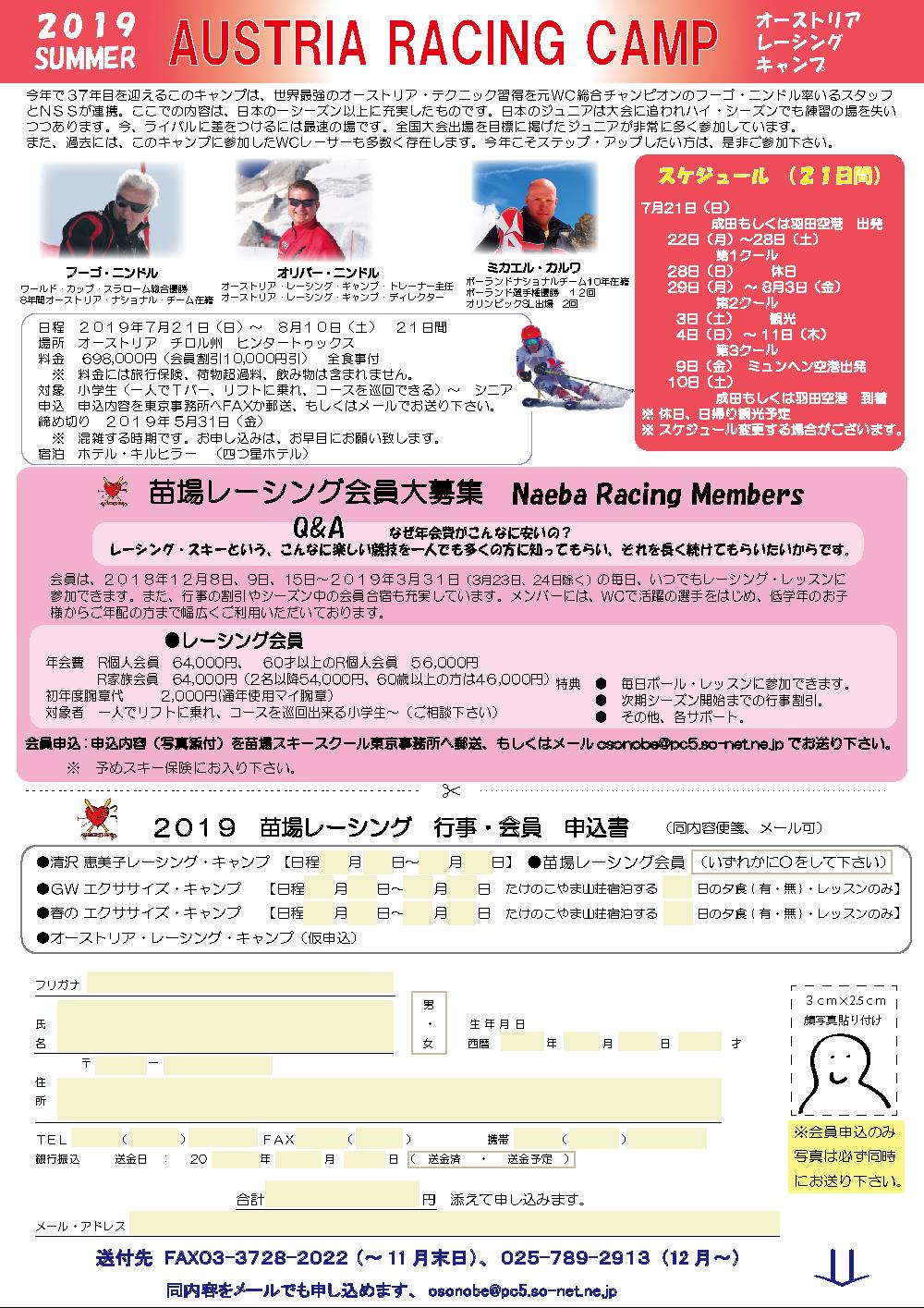 2018苗場スキースクール・レーシング・プログラム4ページ