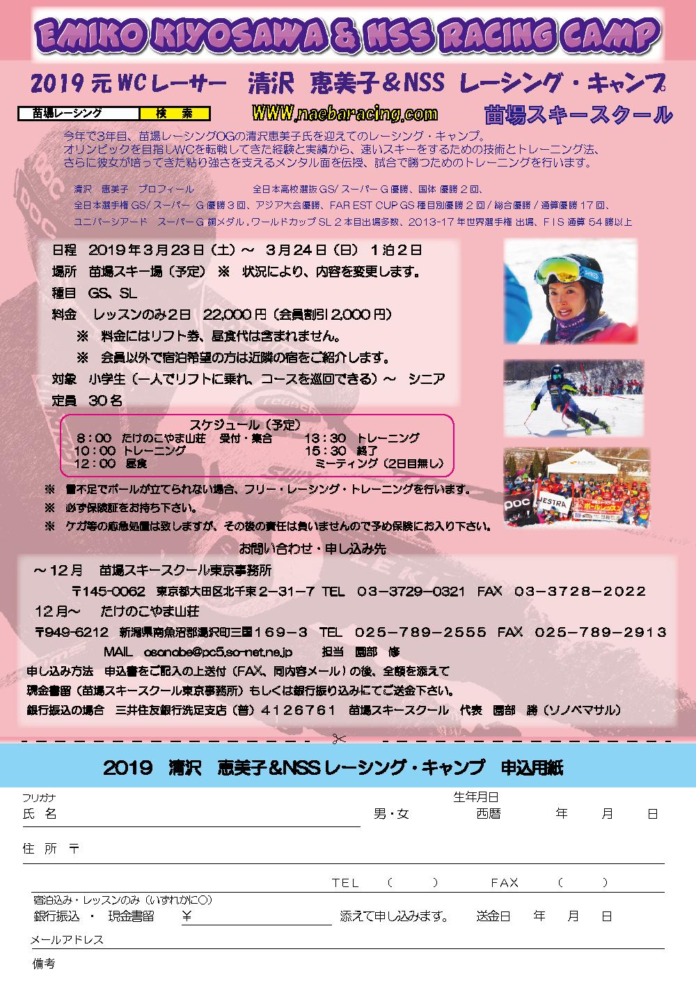 2019清沢恵美子&NSSレーシングキャンプ