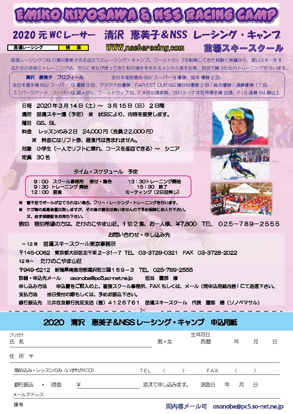 2020清沢恵美子&NSSレーシングキャンプ