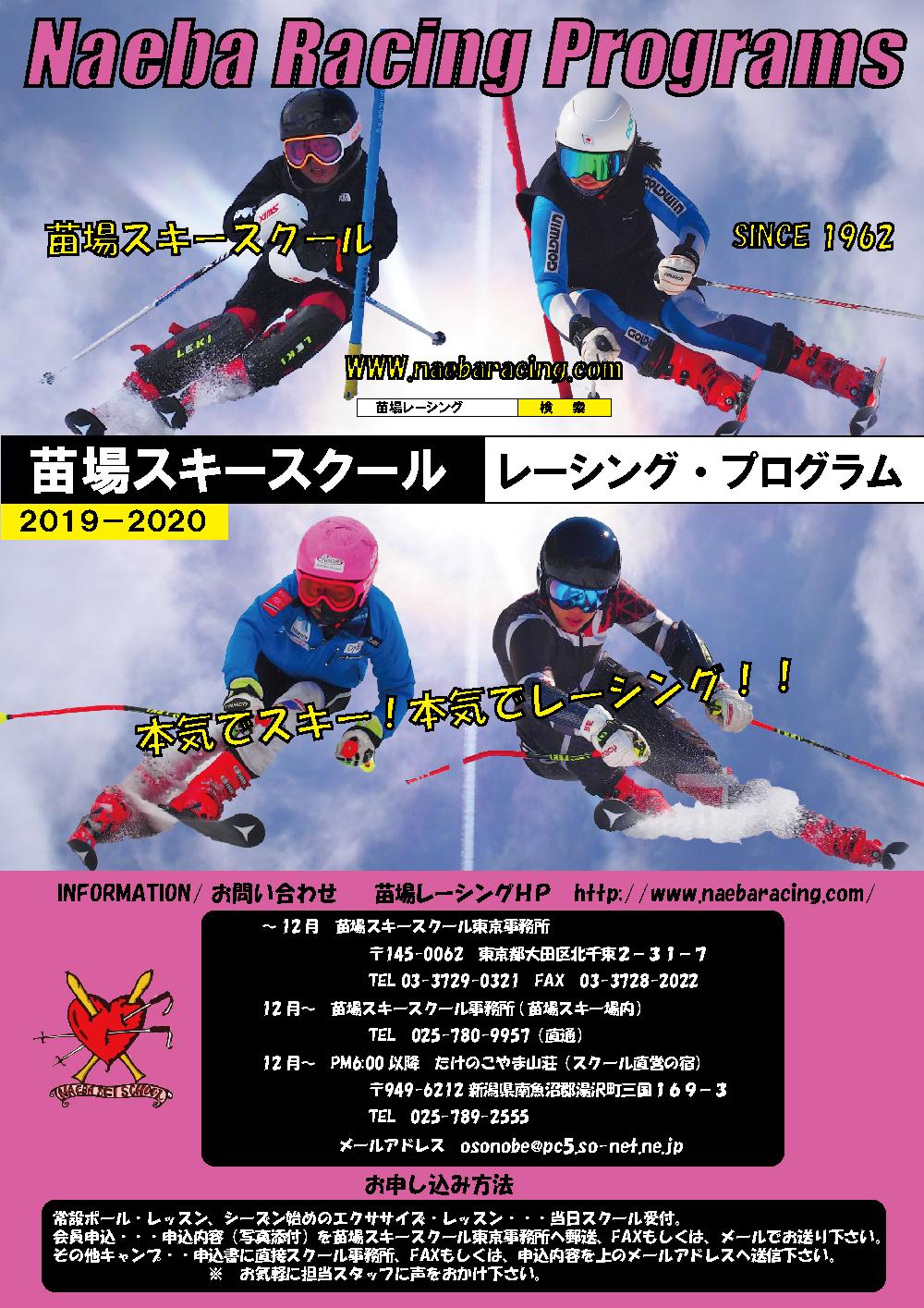 2020苗場スキースクール・レーシング・プログラム表紙