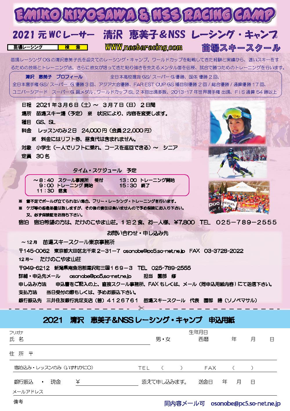 2021清沢キャンプ&GWキャンプ