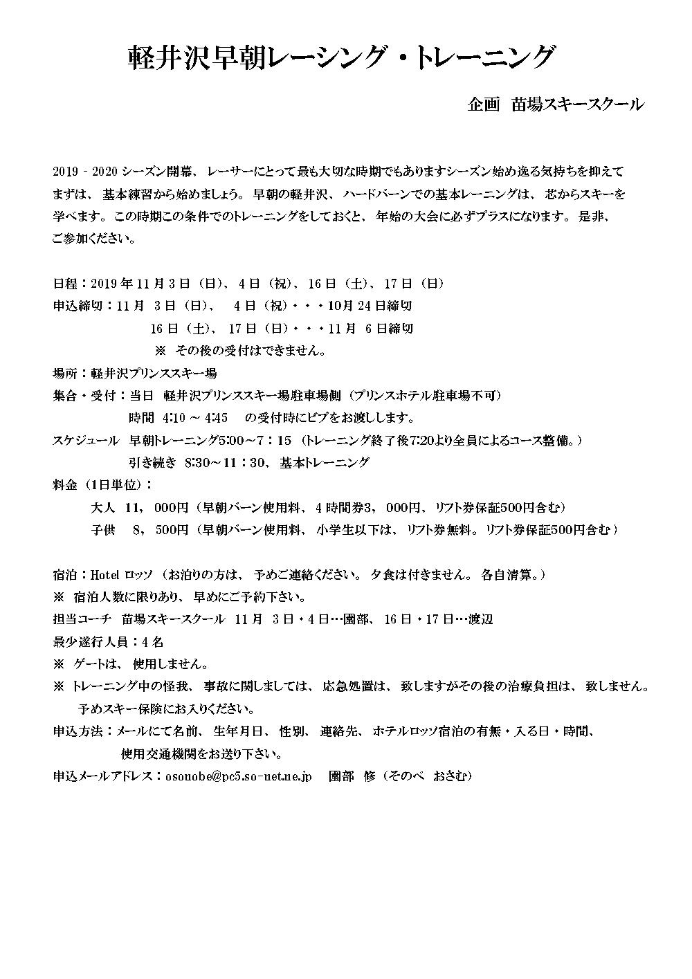 2020軽井沢早朝レーシング・トレーニング